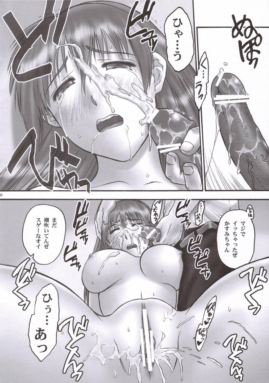 (C69) [Hellabunna (Iruma Kamiri)] REI - slave to the grind - CHAPTER 02: COMPULSION (Dead or Alive) 38