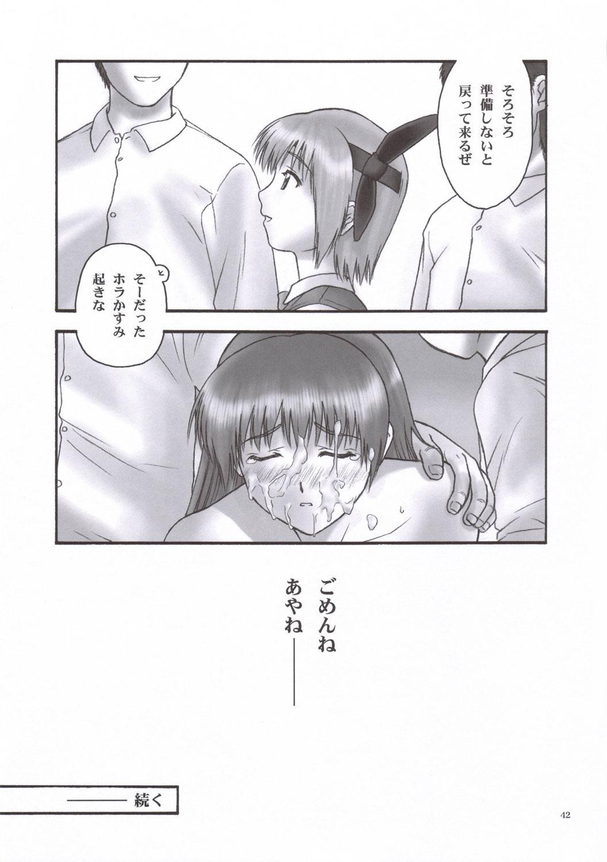 (C69) [Hellabunna (Iruma Kamiri)] REI - slave to the grind - CHAPTER 02: COMPULSION (Dead or Alive) 40