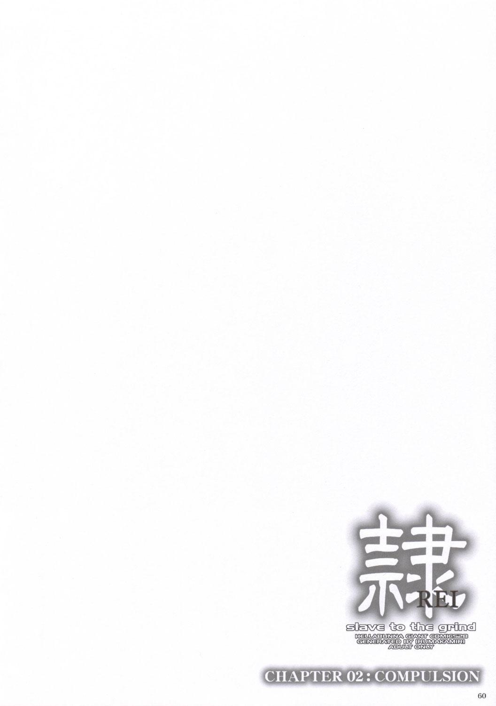 (C69) [Hellabunna (Iruma Kamiri)] REI - slave to the grind - CHAPTER 02: COMPULSION (Dead or Alive) 58