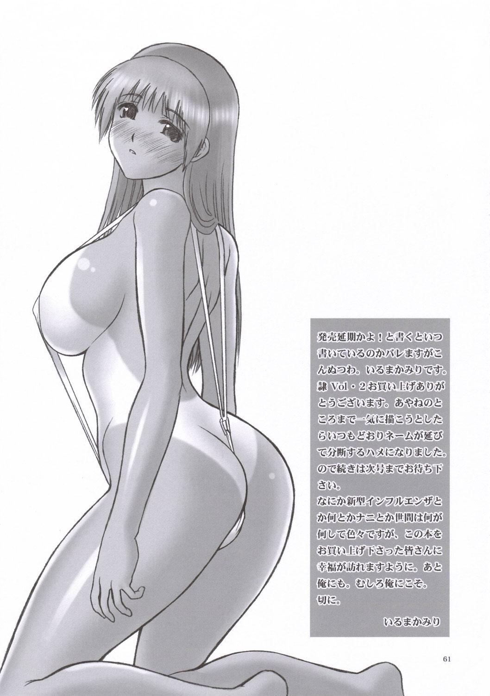 (C69) [Hellabunna (Iruma Kamiri)] REI - slave to the grind - CHAPTER 02: COMPULSION (Dead or Alive) 59