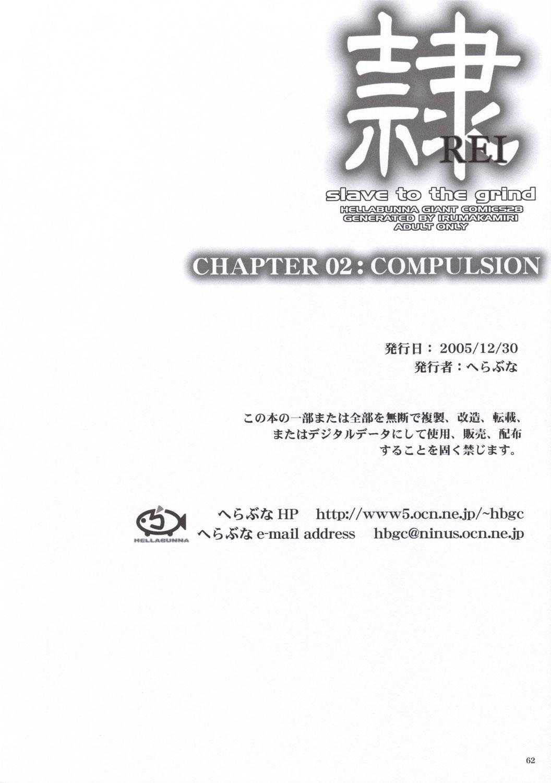 (C69) [Hellabunna (Iruma Kamiri)] REI - slave to the grind - CHAPTER 02: COMPULSION (Dead or Alive) 60
