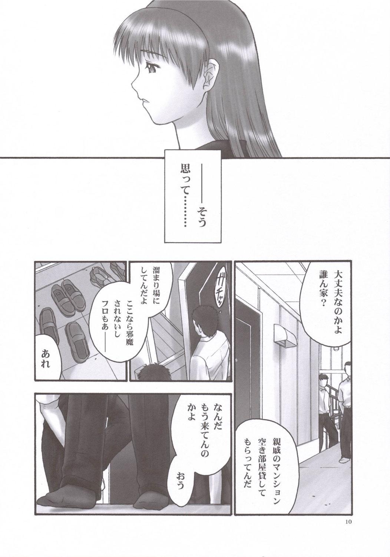 (C69) [Hellabunna (Iruma Kamiri)] REI - slave to the grind - CHAPTER 02: COMPULSION (Dead or Alive) 8