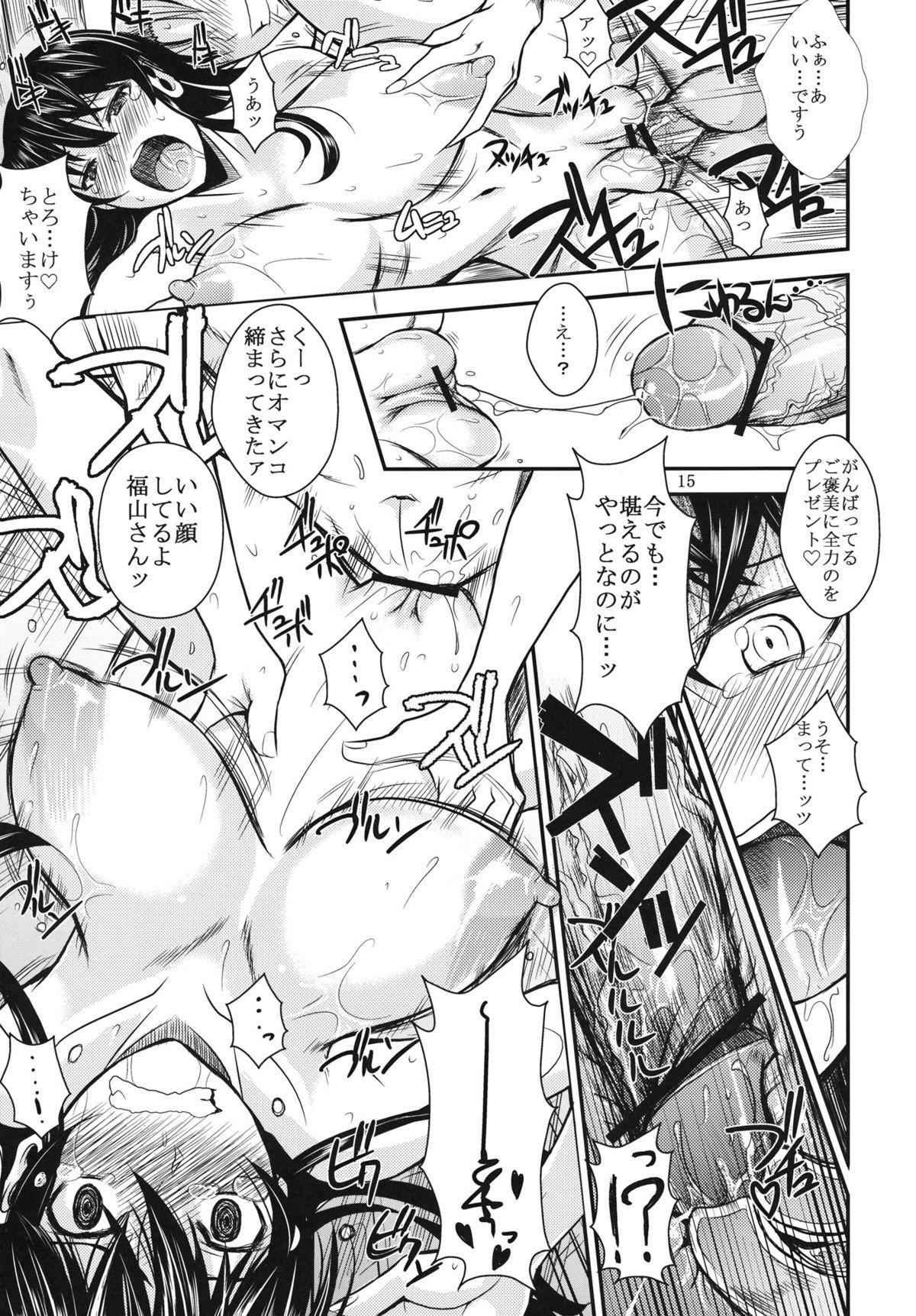 Fukuyama-san 4 Ryojou Hen 16