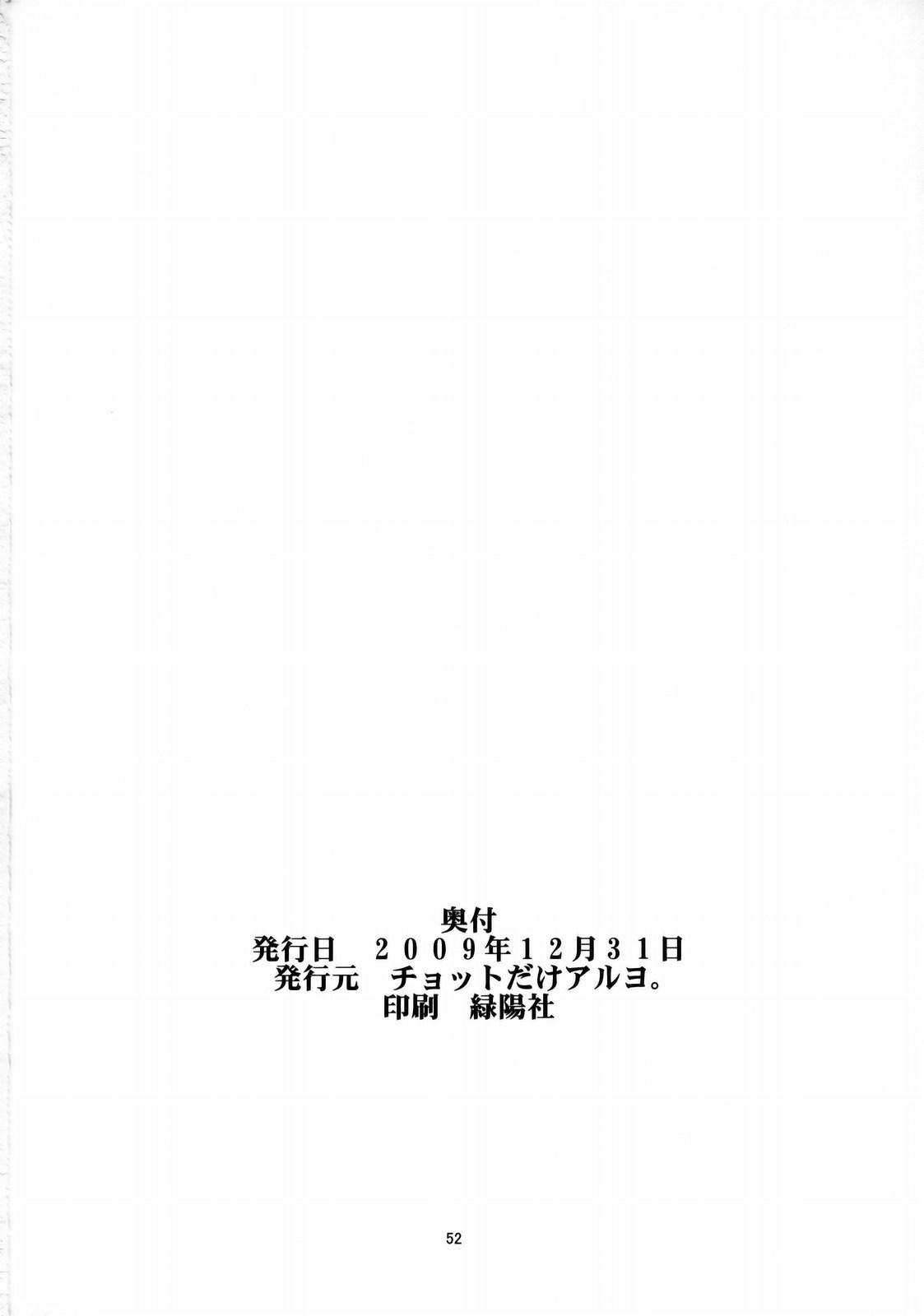 Haruka to Chihaya to Producer 52