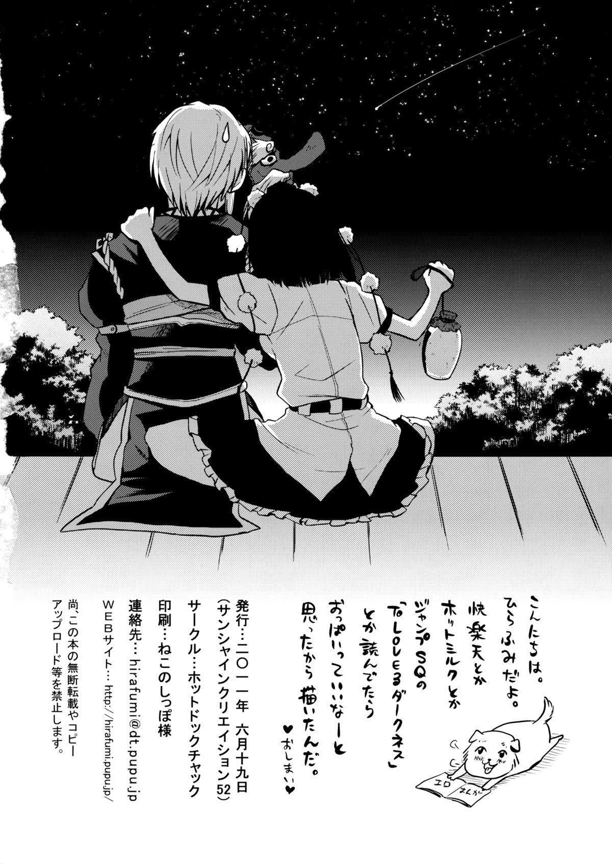 Shoujo Sono Na wa Amatsu Kamiboshi | A Girl named Amatsu Mikaboshi 16