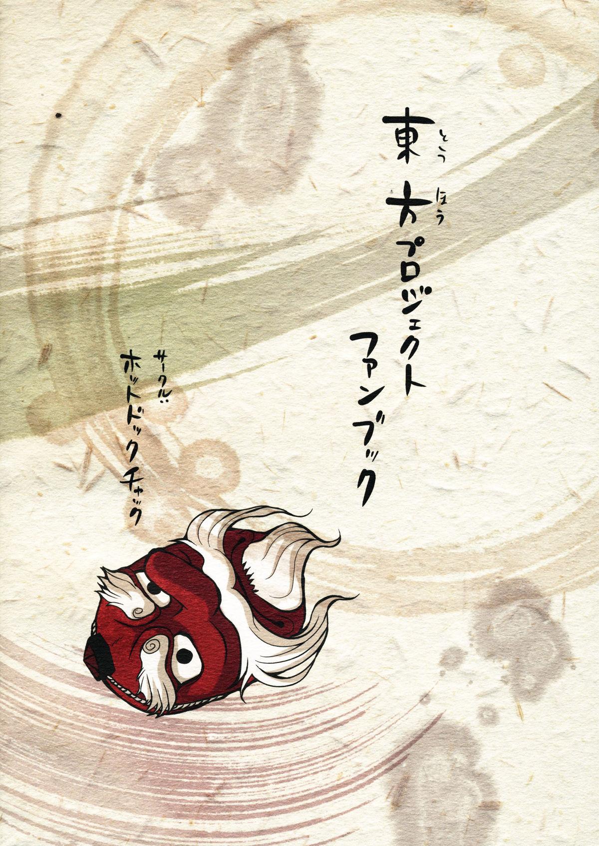 Shoujo Sono Na wa Amatsu Kamiboshi | A Girl named Amatsu Mikaboshi 17
