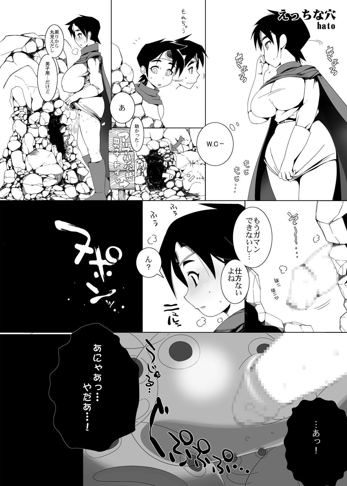 """Ecchi na Hokora/Chika Kaisou + Omake """"Ecchi na Ana"""" 18"""