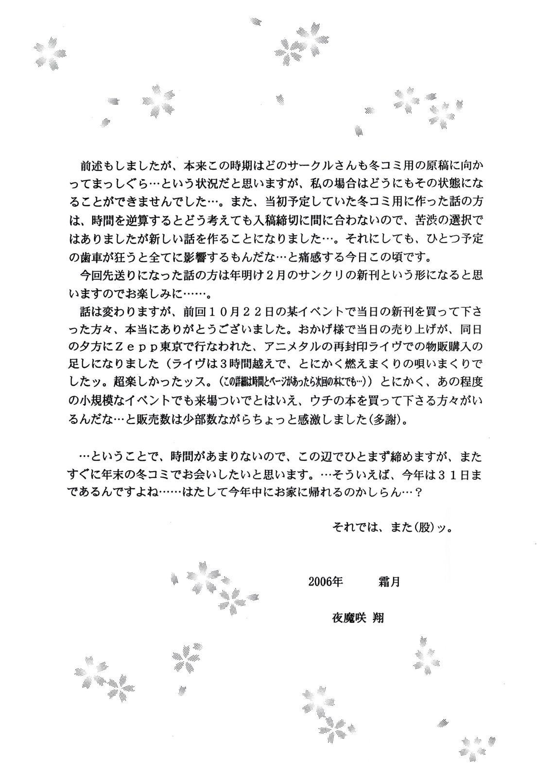 Kasumi Dayori 16