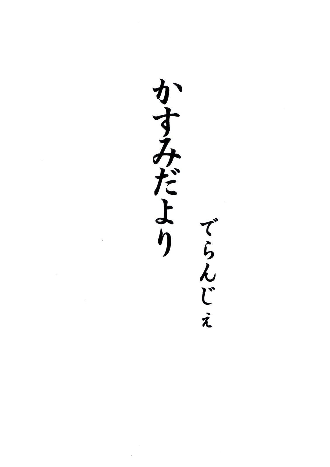 Kasumi Dayori 2