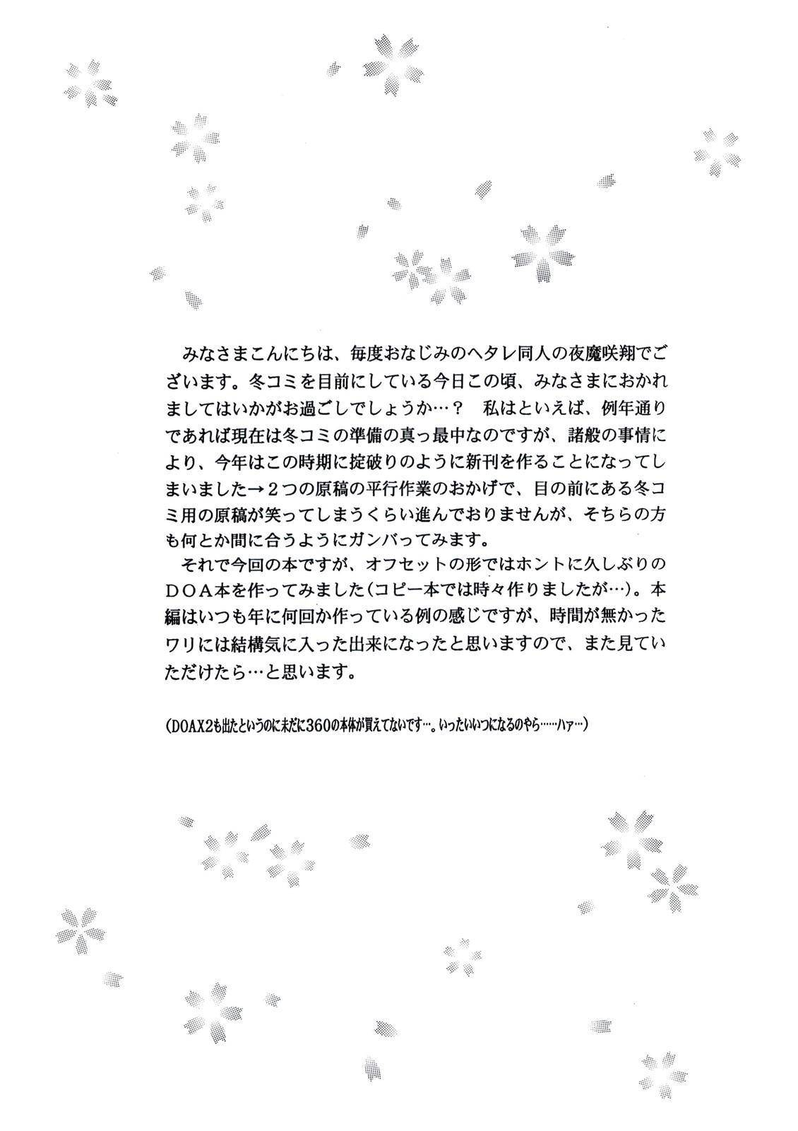 Kasumi Dayori 3
