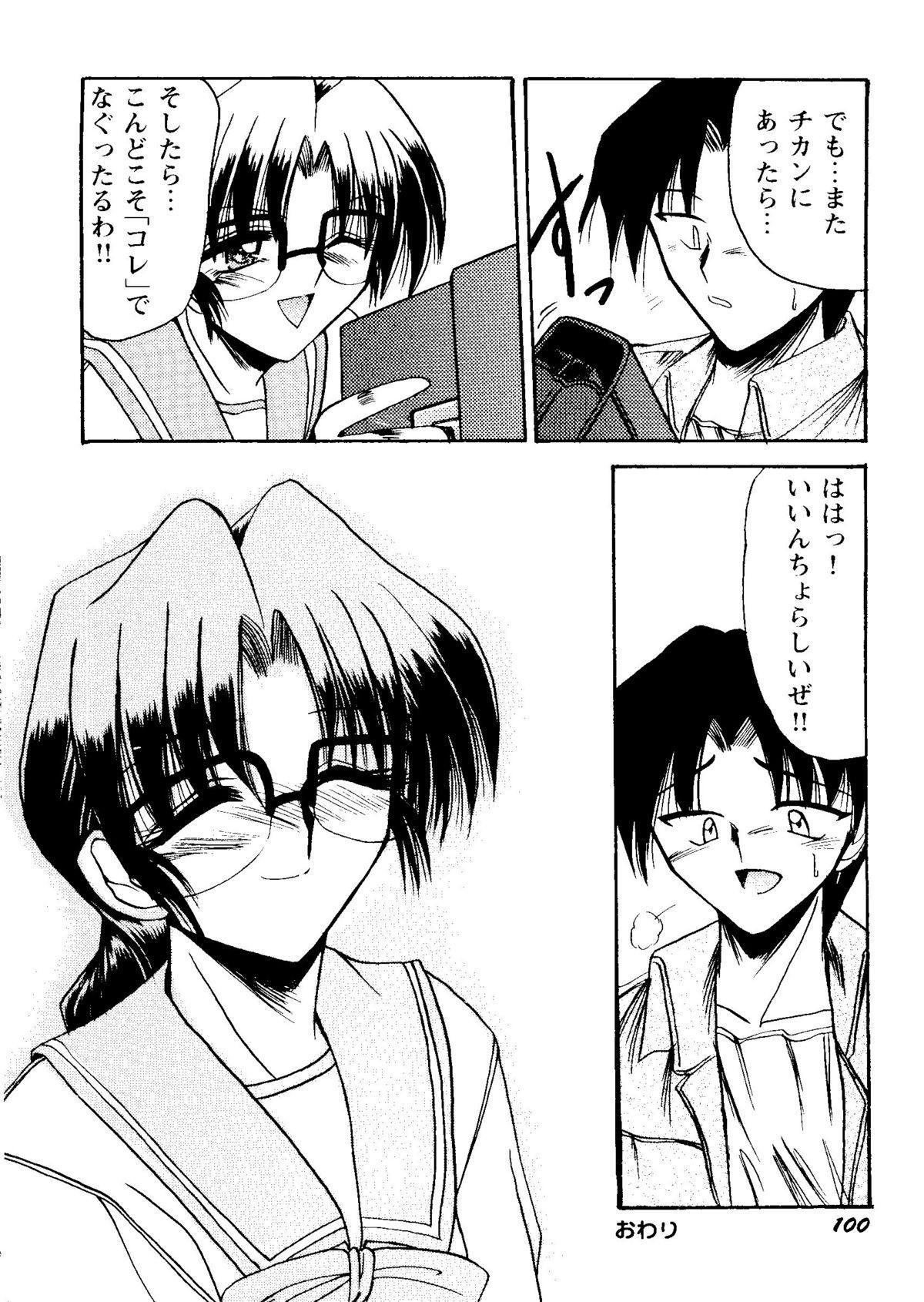 Bishoujo Doujinshi Anthology Cute 2 101