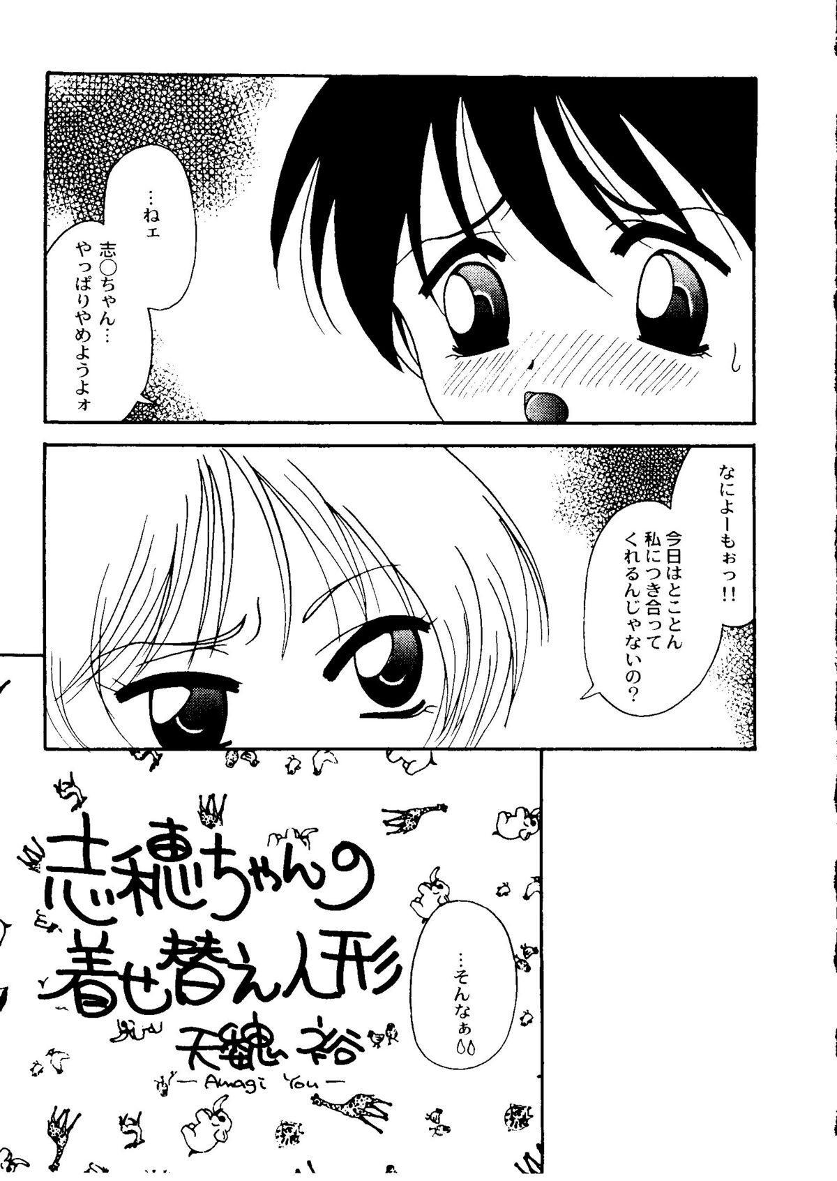 Bishoujo Doujinshi Anthology Cute 2 102