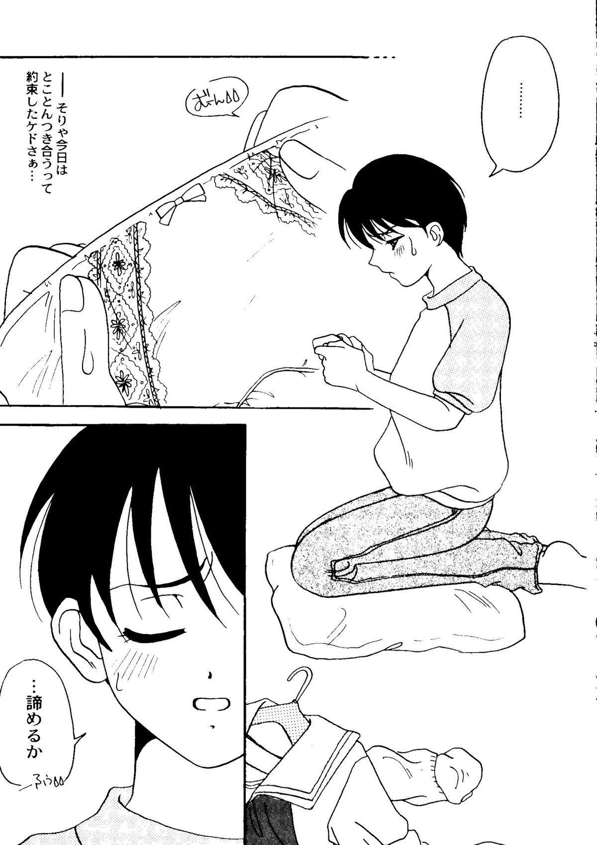 Bishoujo Doujinshi Anthology Cute 2 104