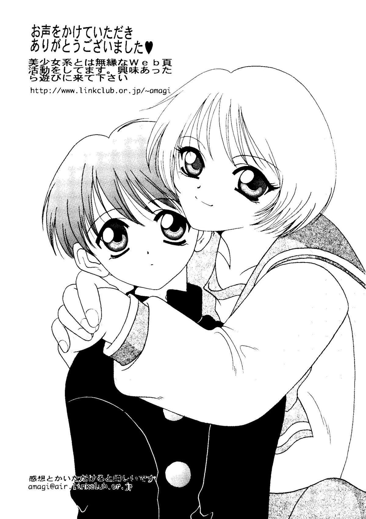 Bishoujo Doujinshi Anthology Cute 2 116