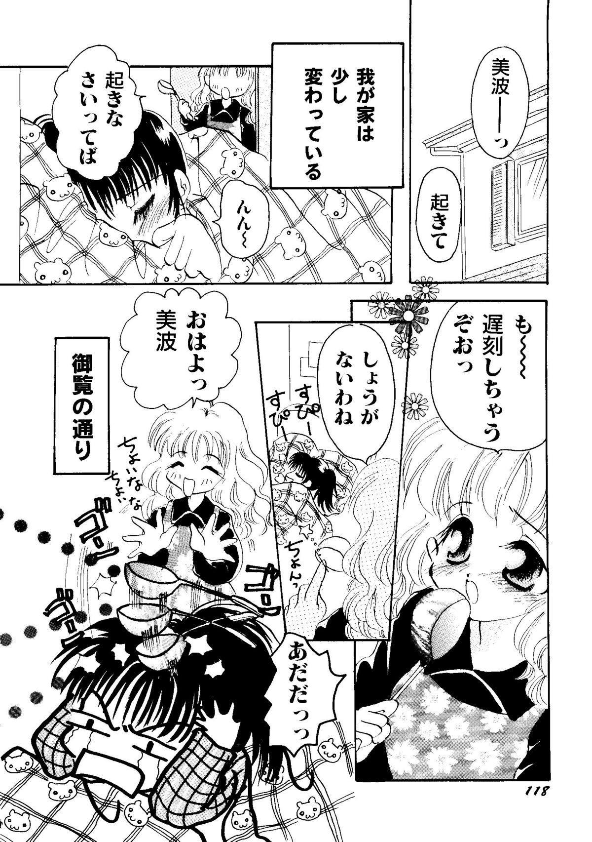 Bishoujo Doujinshi Anthology Cute 2 119
