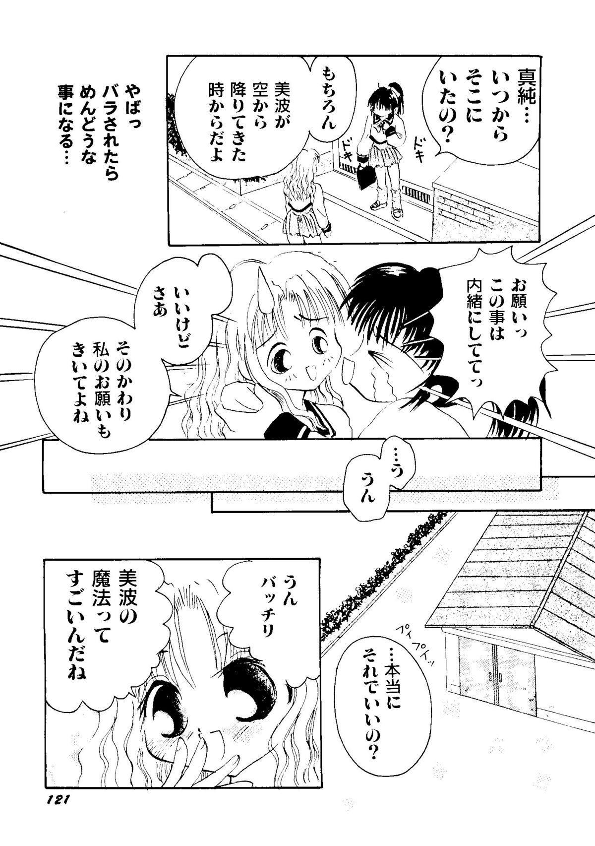Bishoujo Doujinshi Anthology Cute 2 122