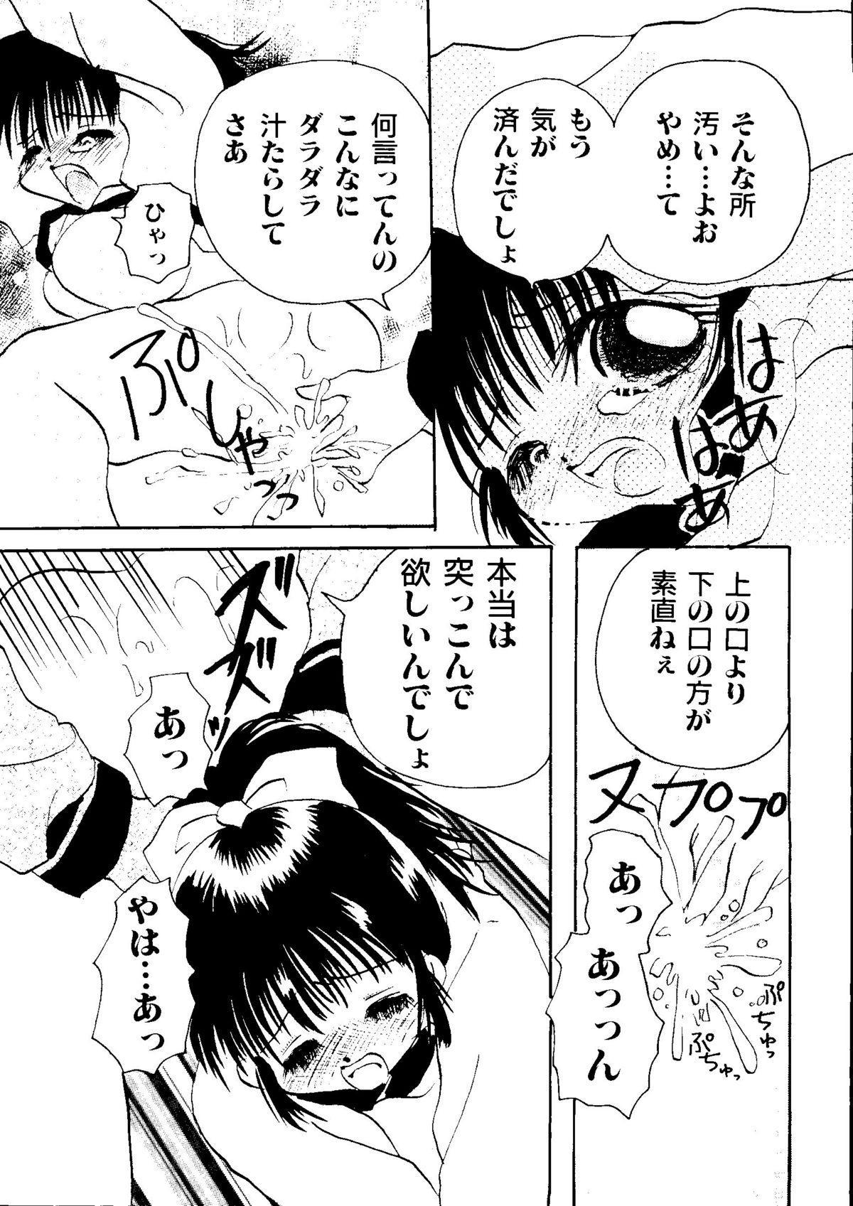 Bishoujo Doujinshi Anthology Cute 2 127