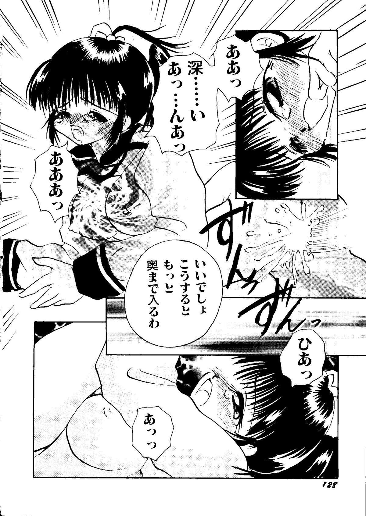 Bishoujo Doujinshi Anthology Cute 2 129
