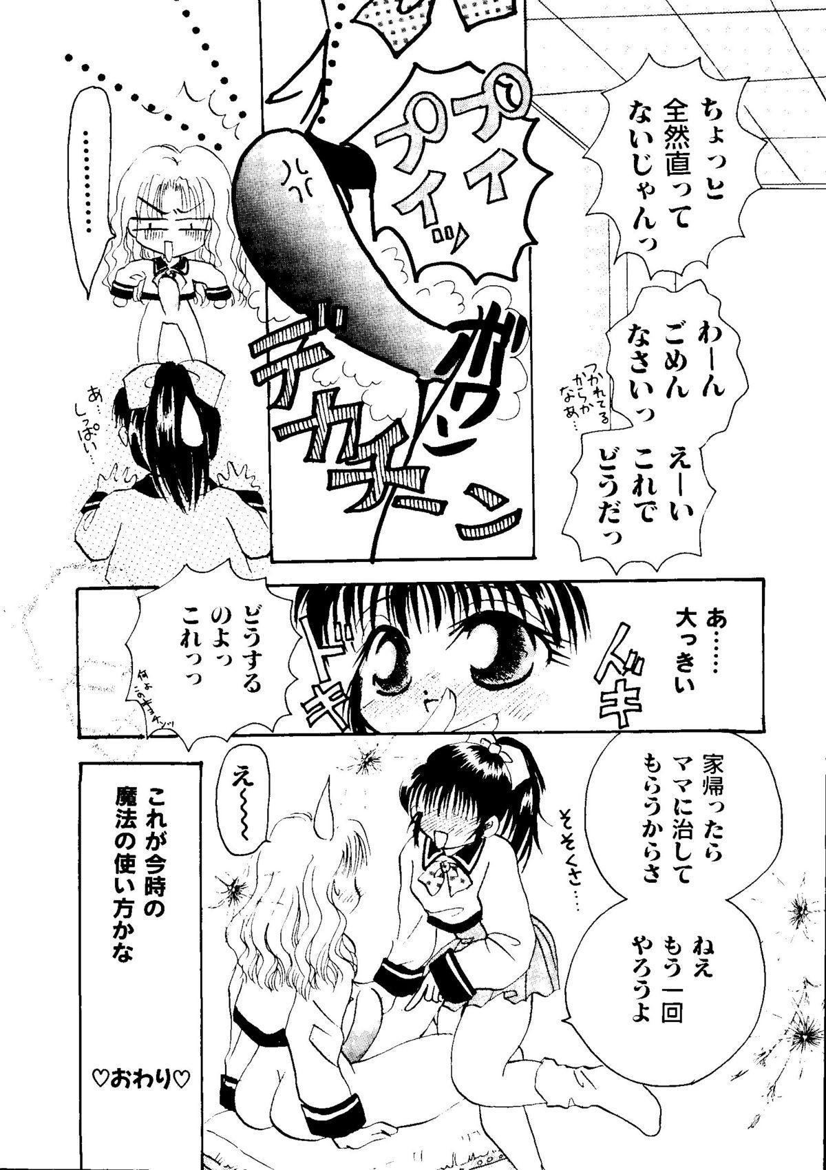 Bishoujo Doujinshi Anthology Cute 2 133