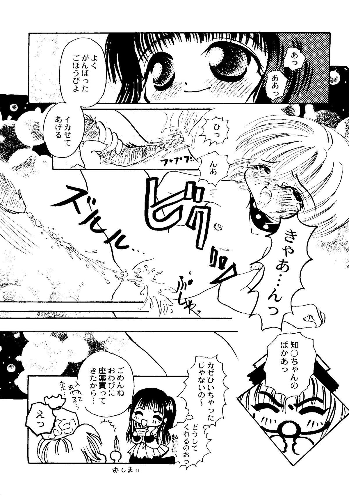 Bishoujo Doujinshi Anthology Cute 2 139