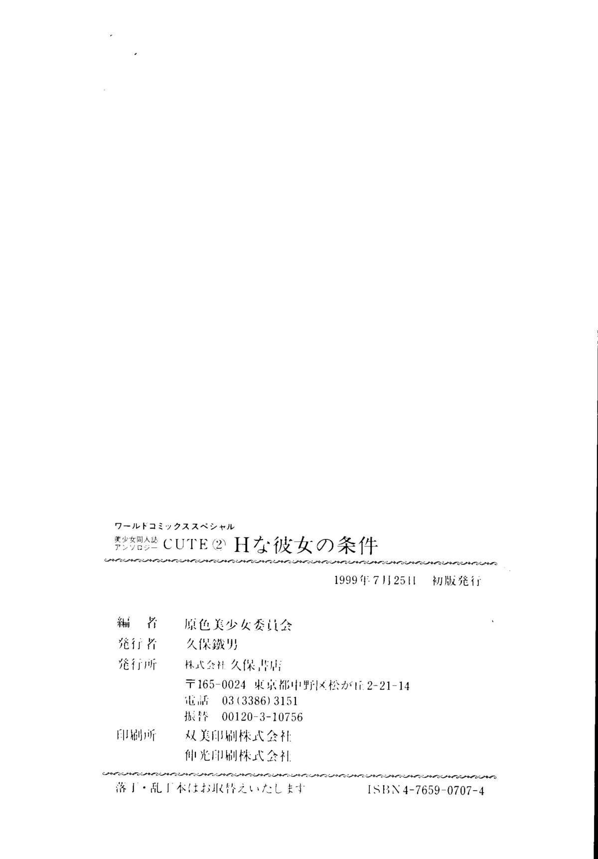 Bishoujo Doujinshi Anthology Cute 2 143