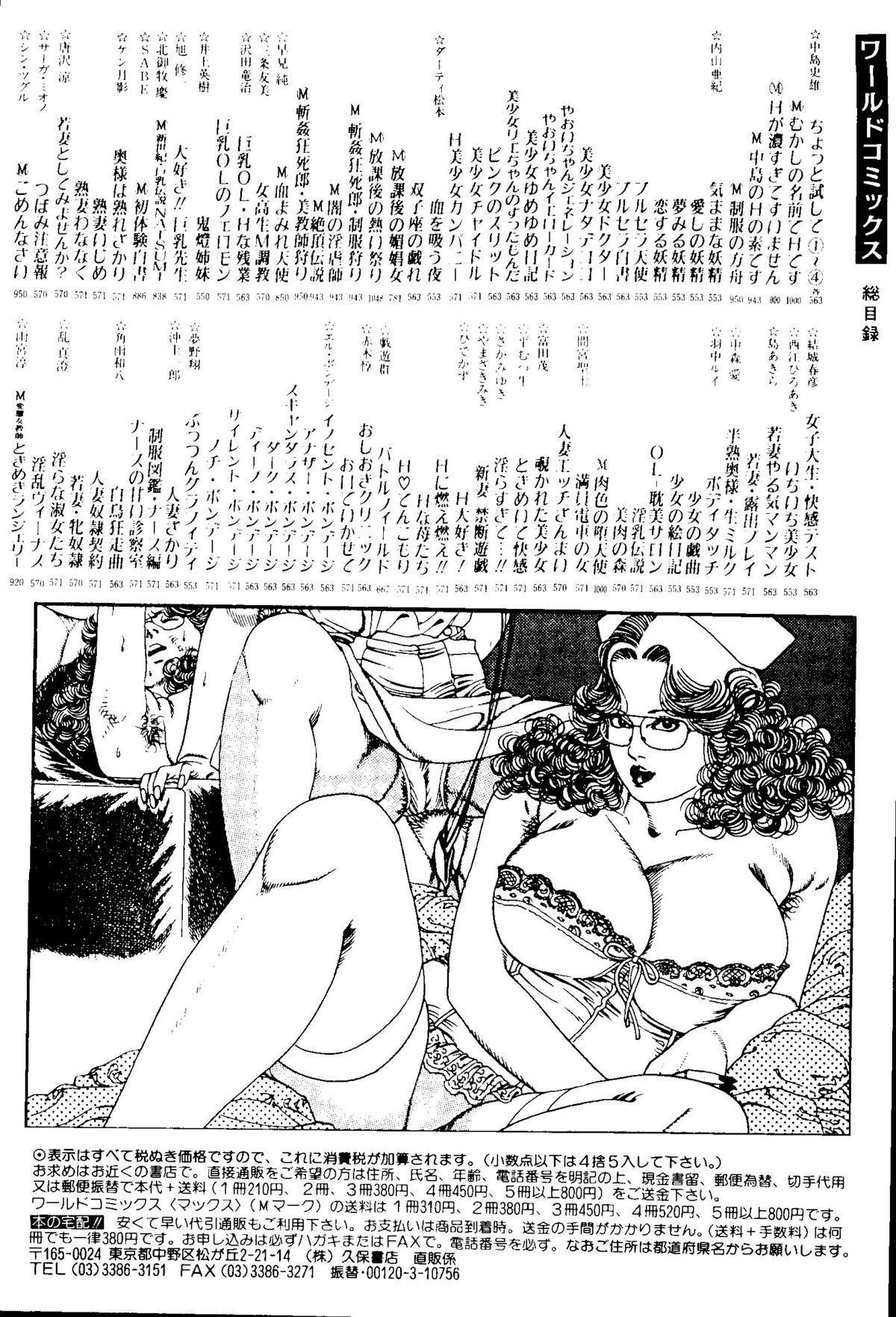 Bishoujo Doujinshi Anthology Cute 2 145