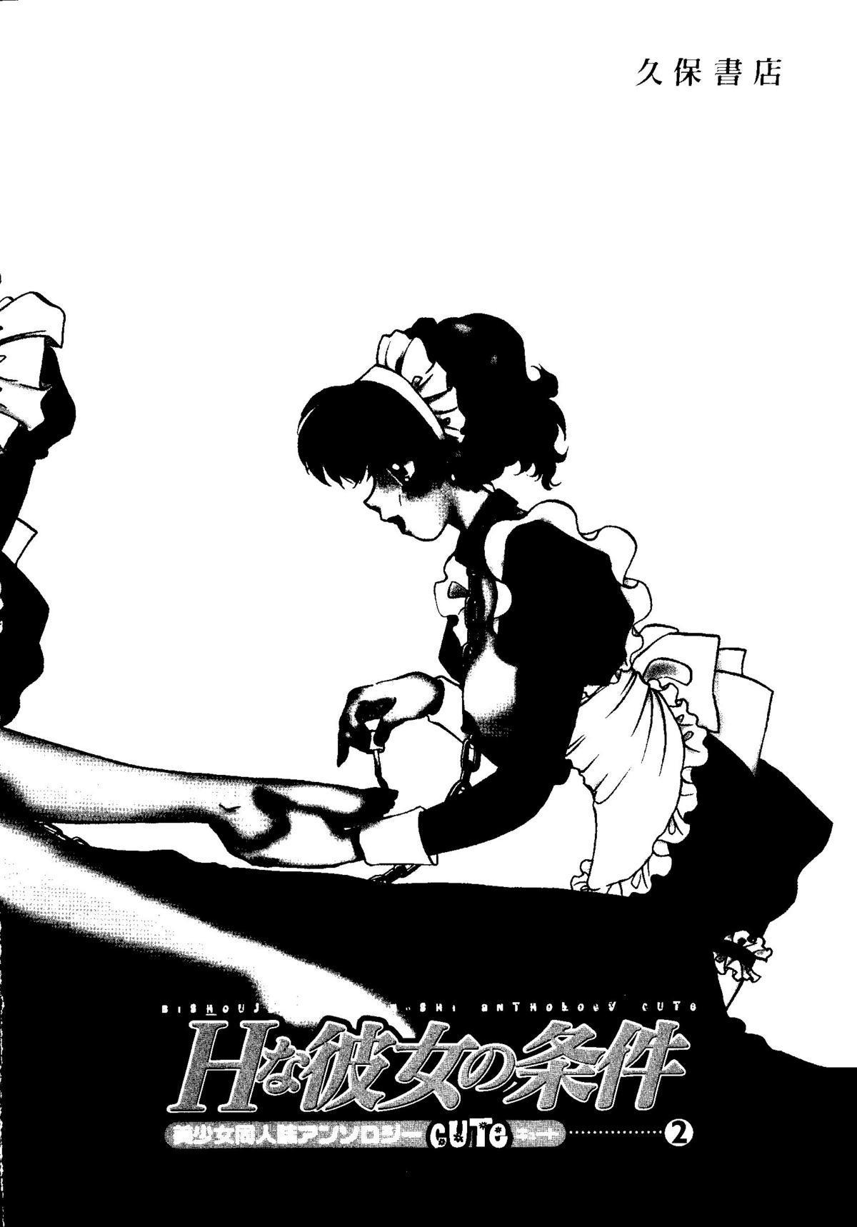 Bishoujo Doujinshi Anthology Cute 2 146