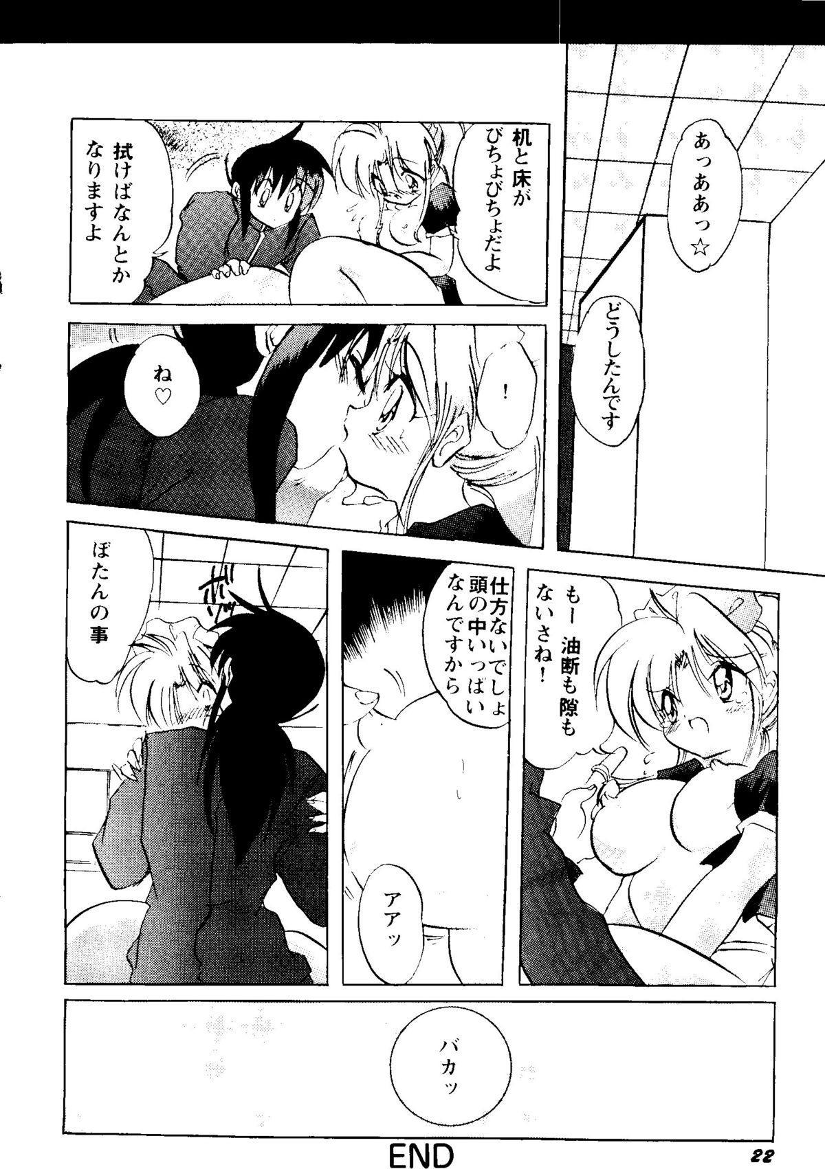 Bishoujo Doujinshi Anthology Cute 2 23