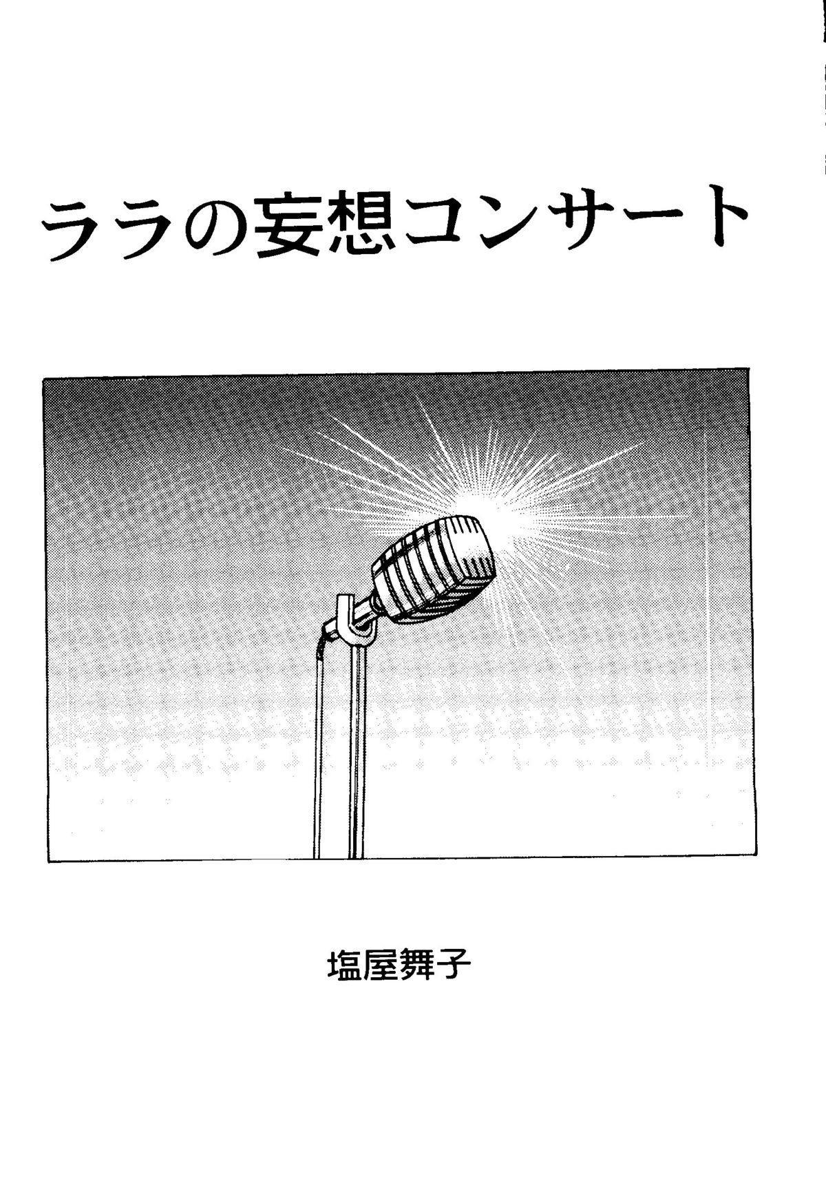 Bishoujo Doujinshi Anthology Cute 2 26