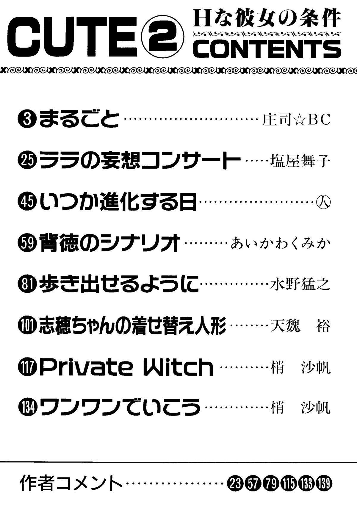 Bishoujo Doujinshi Anthology Cute 2 3