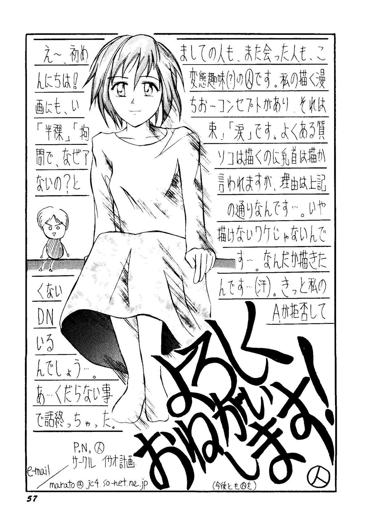 Bishoujo Doujinshi Anthology Cute 2 58