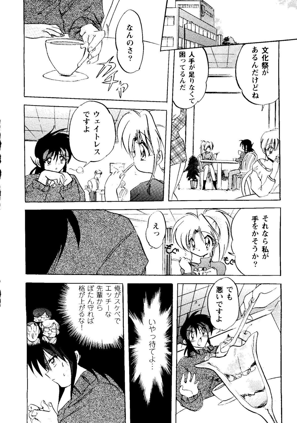 Bishoujo Doujinshi Anthology Cute 2 5