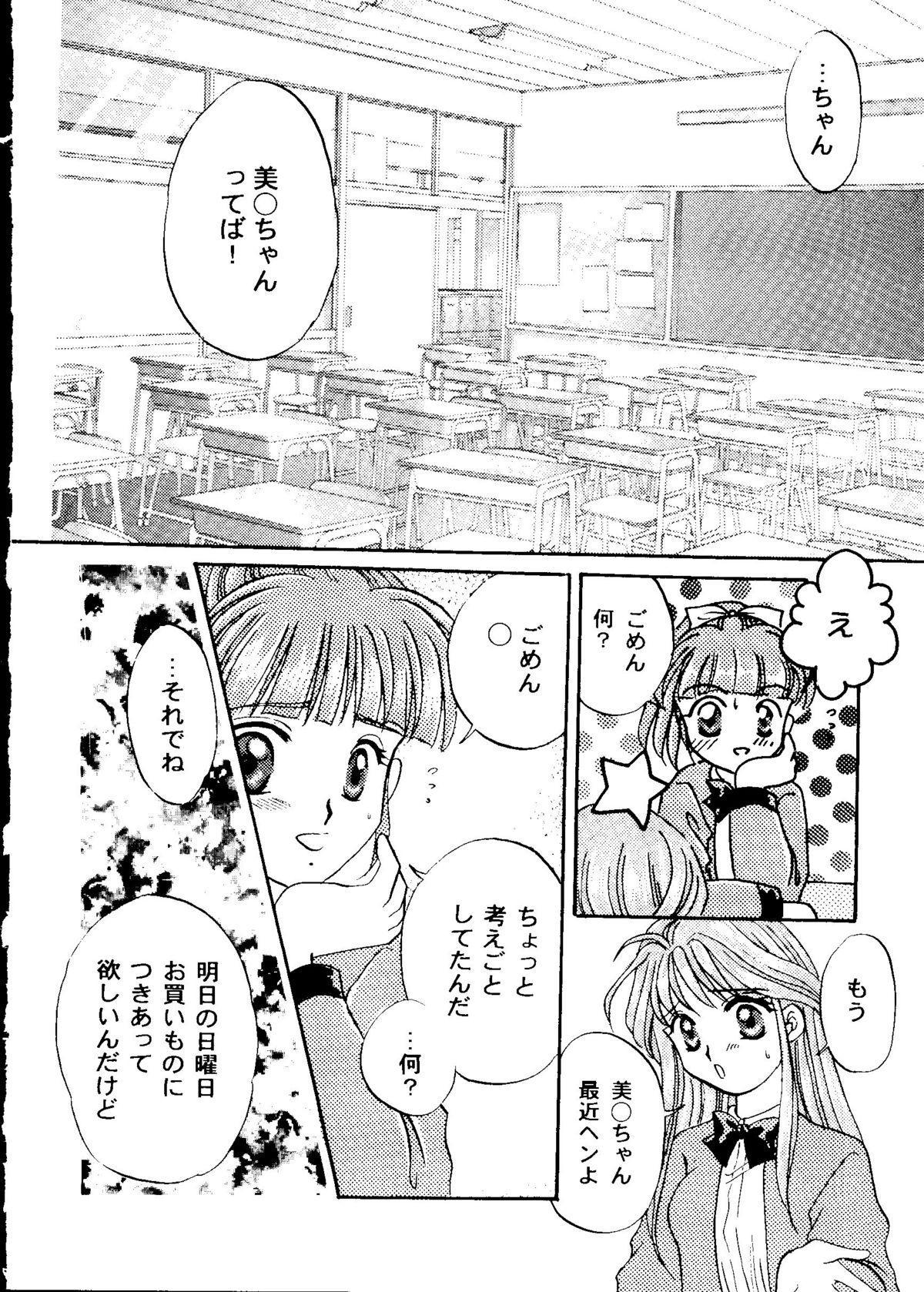 Bishoujo Doujinshi Anthology Cute 2 63