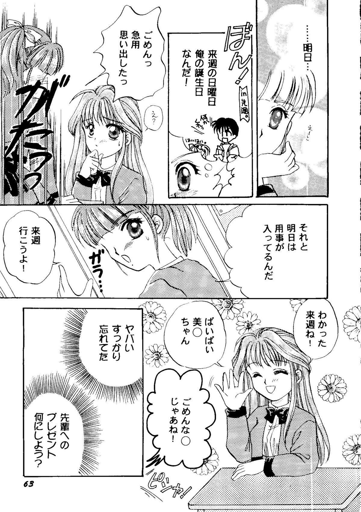 Bishoujo Doujinshi Anthology Cute 2 64