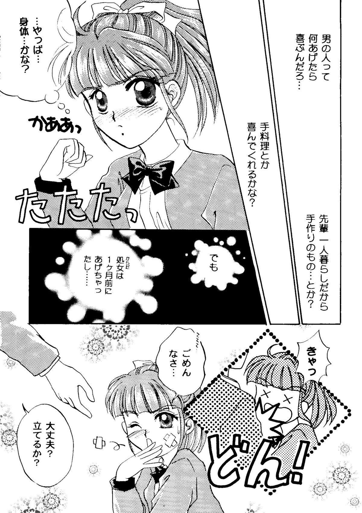 Bishoujo Doujinshi Anthology Cute 2 65