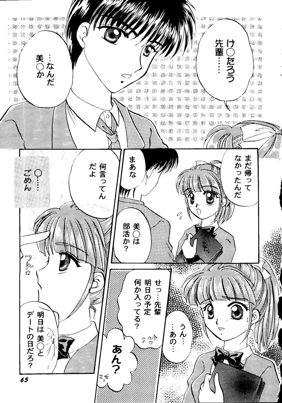 Bishoujo Doujinshi Anthology Cute 2 66