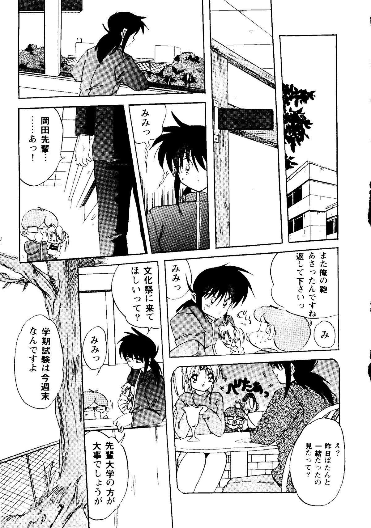 Bishoujo Doujinshi Anthology Cute 2 6