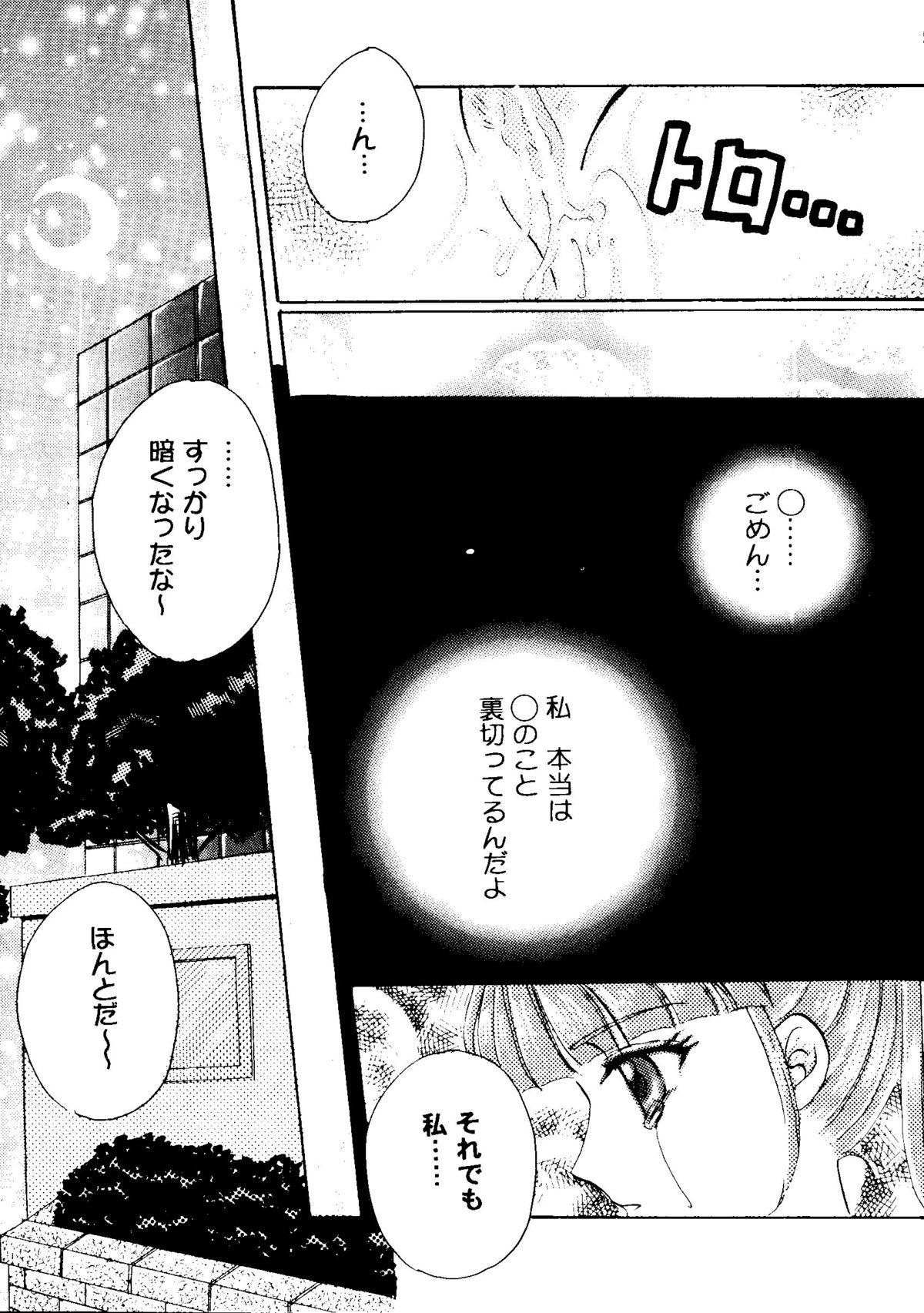Bishoujo Doujinshi Anthology Cute 2 76