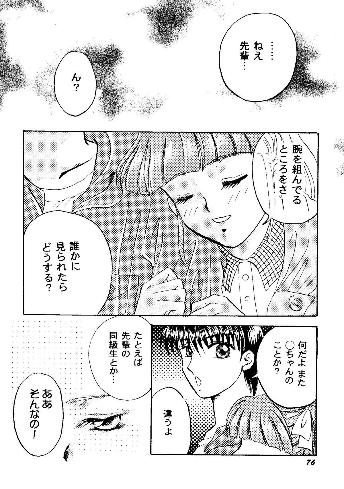 Bishoujo Doujinshi Anthology Cute 2 77