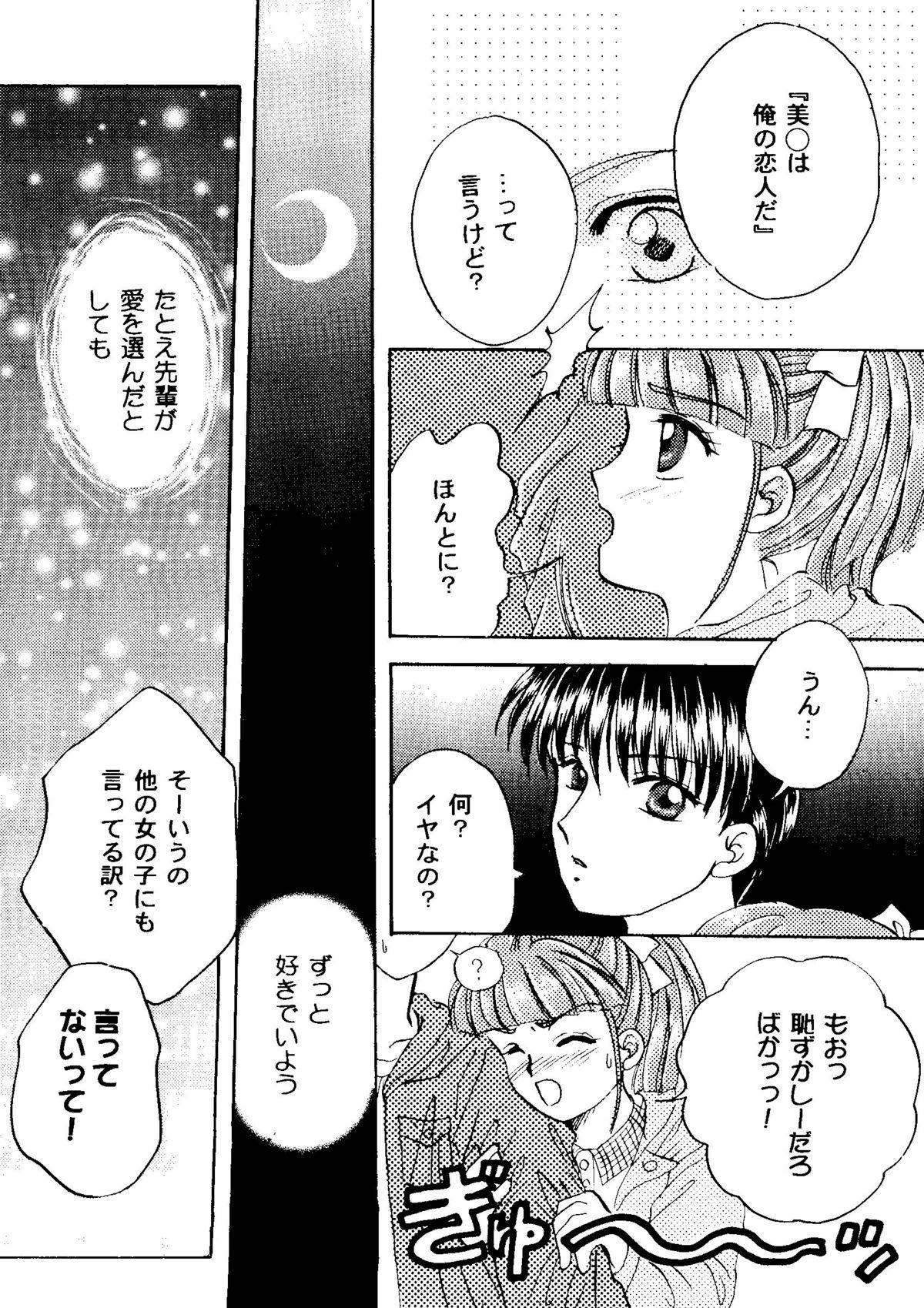 Bishoujo Doujinshi Anthology Cute 2 78