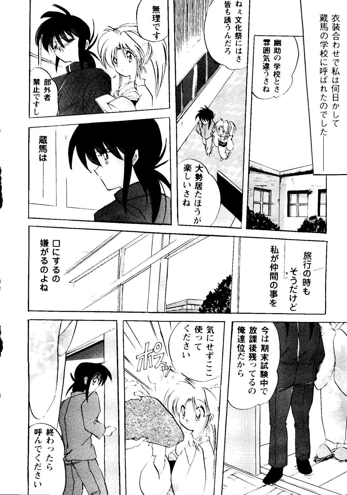 Bishoujo Doujinshi Anthology Cute 2 7