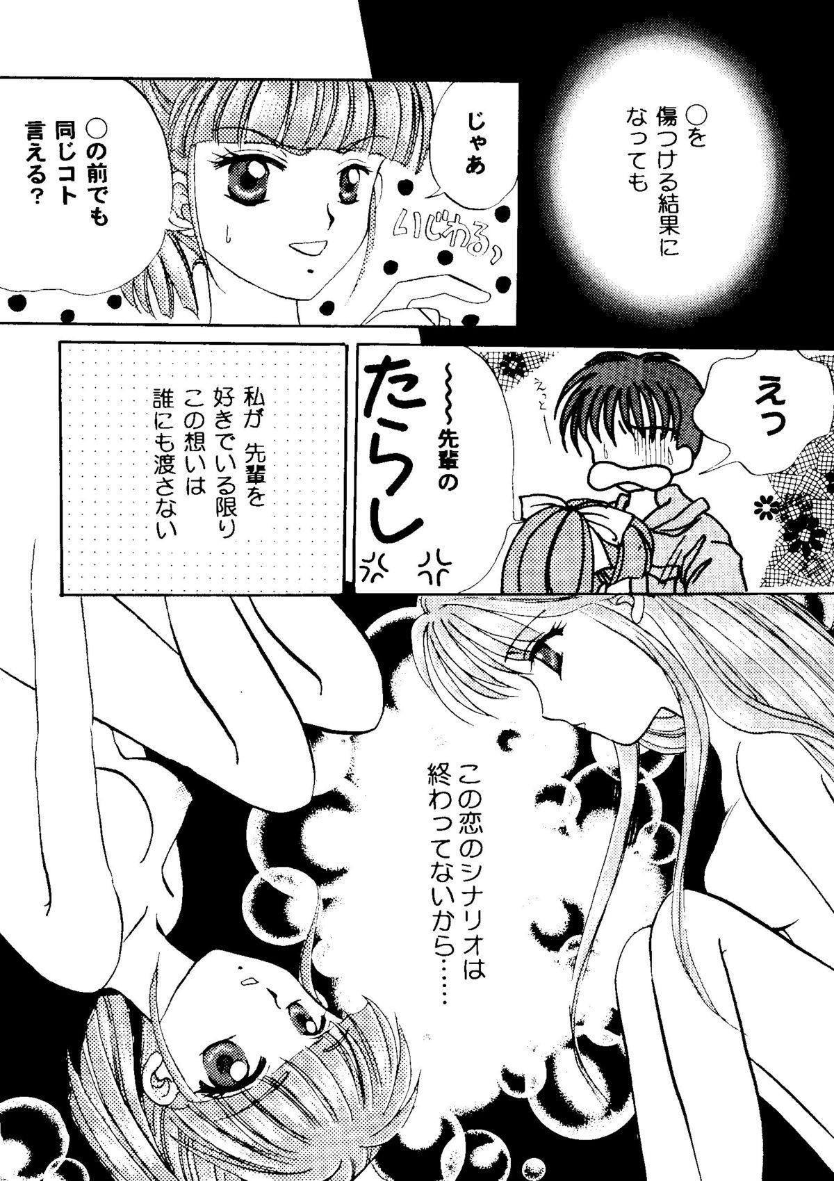Bishoujo Doujinshi Anthology Cute 2 79