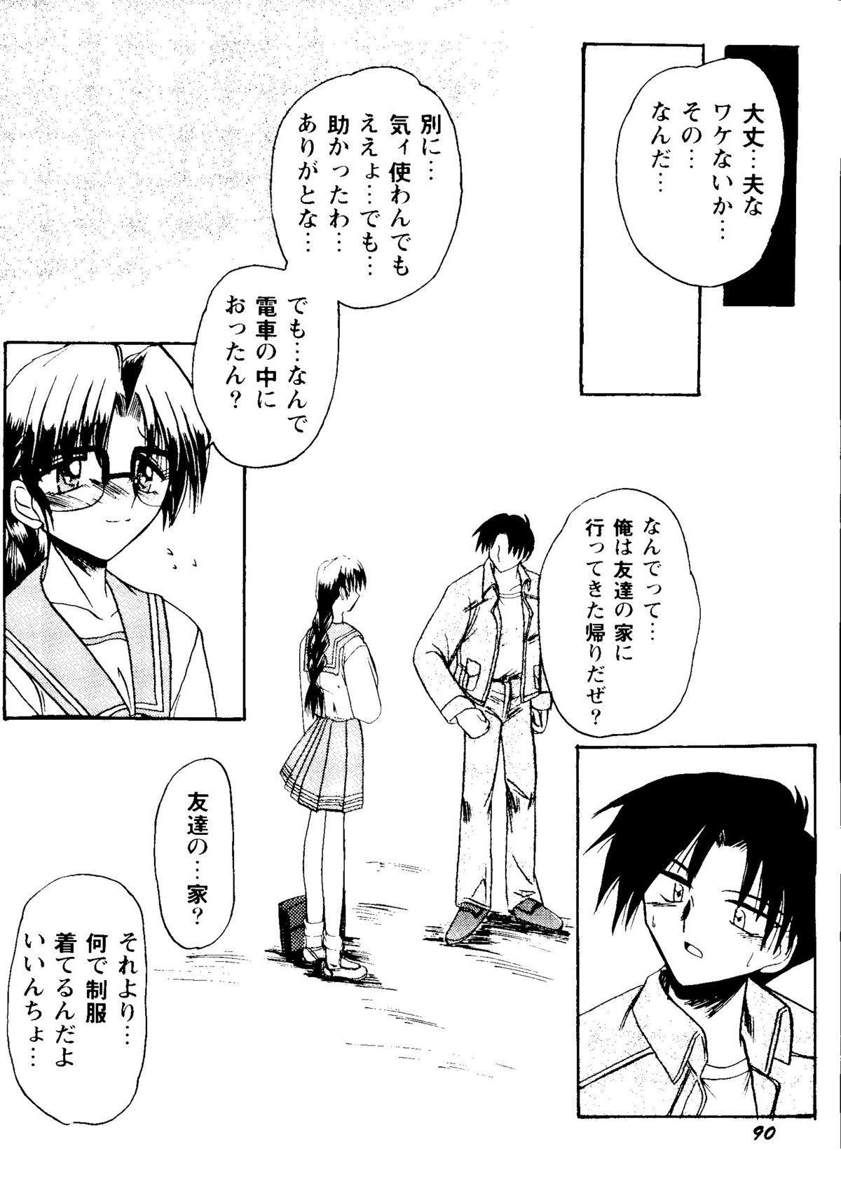 Bishoujo Doujinshi Anthology Cute 2 91