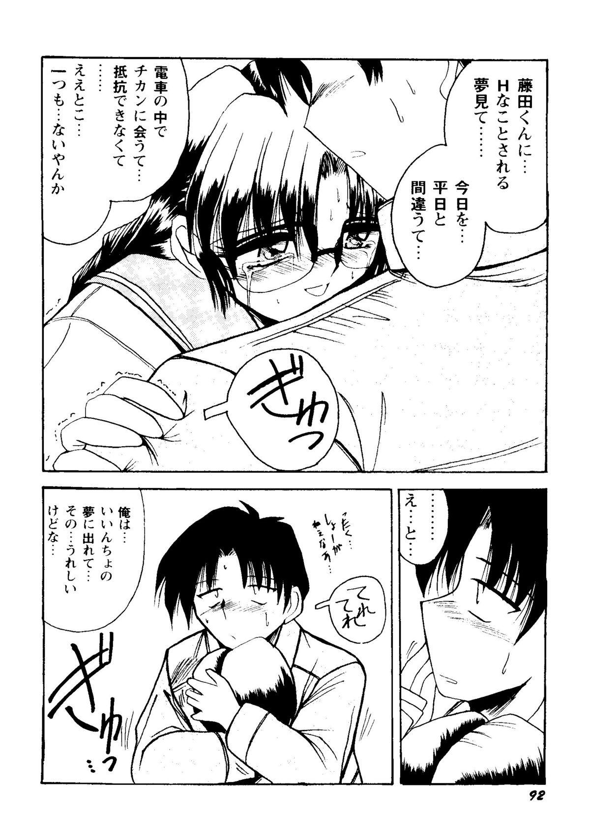 Bishoujo Doujinshi Anthology Cute 2 93