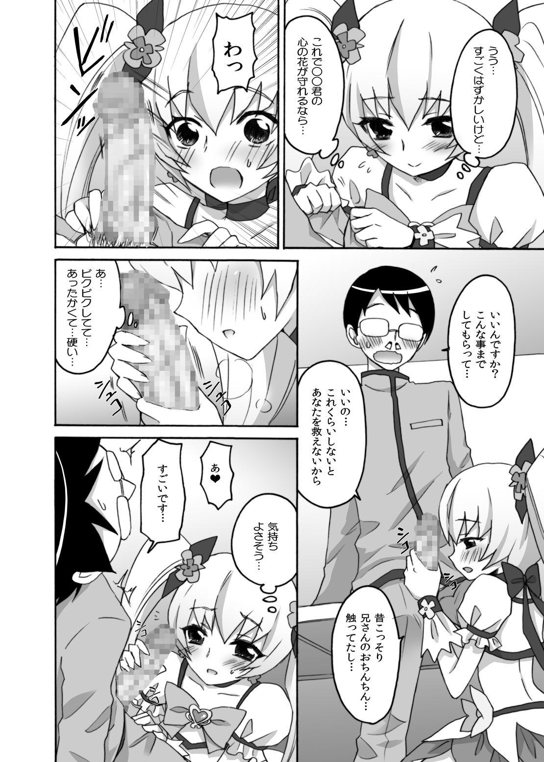 Kyoudake Kanojo Sunshine 10