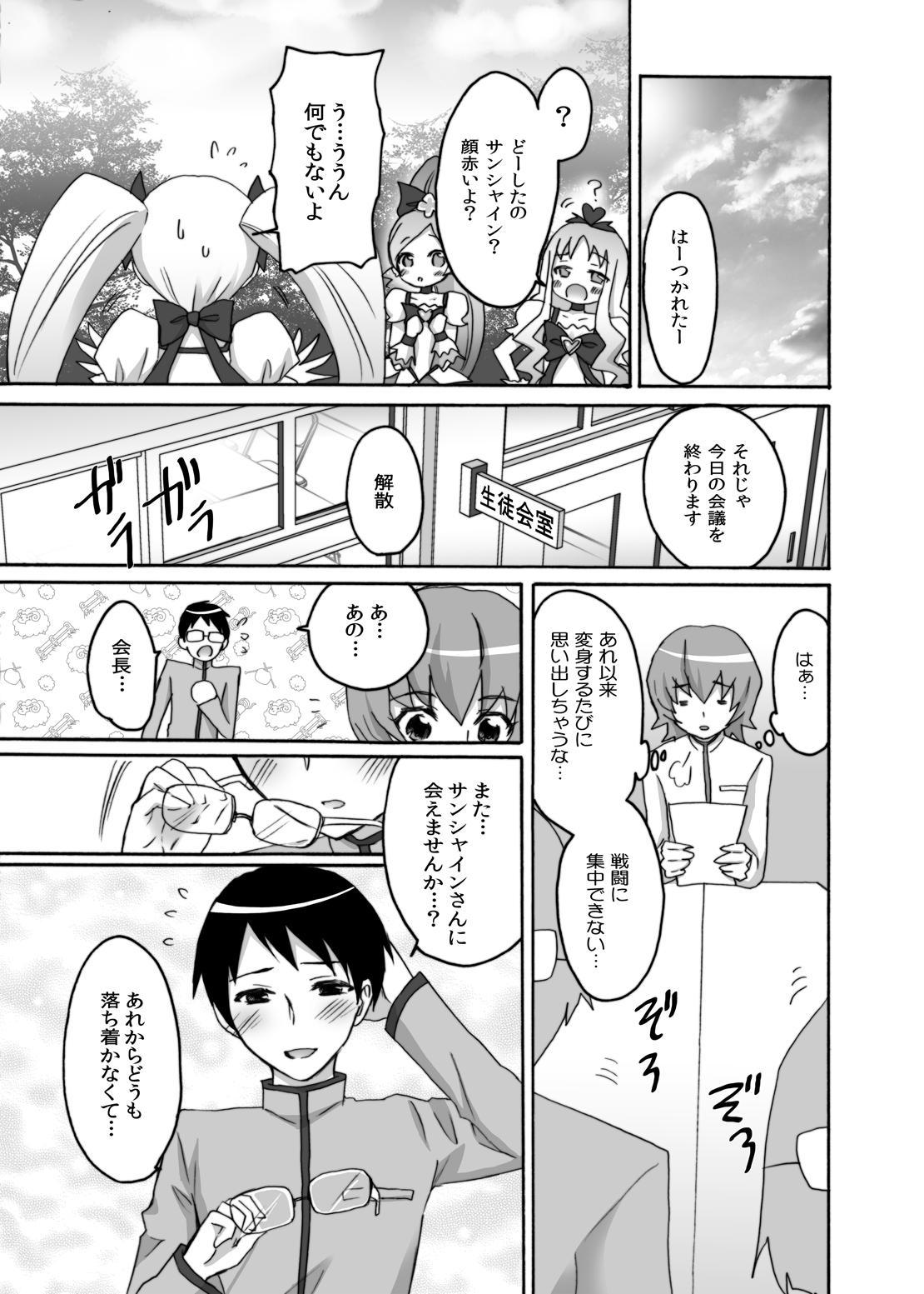 Kyoudake Kanojo Sunshine 21