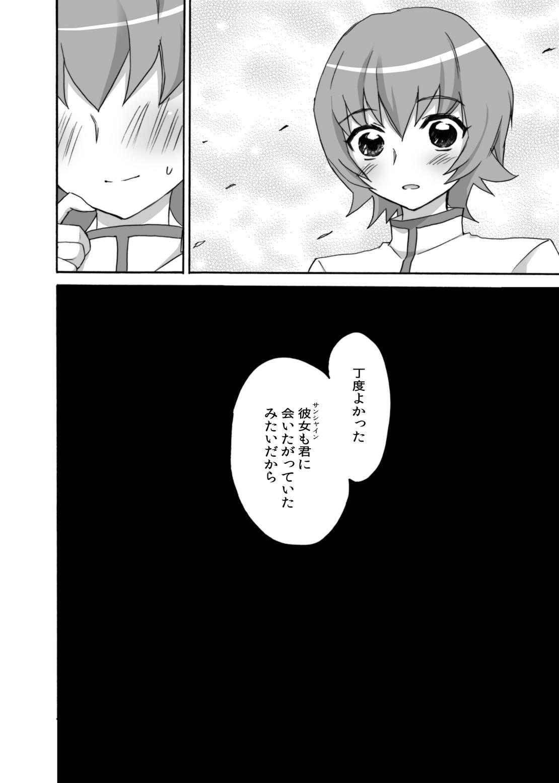 Kyoudake Kanojo Sunshine 22
