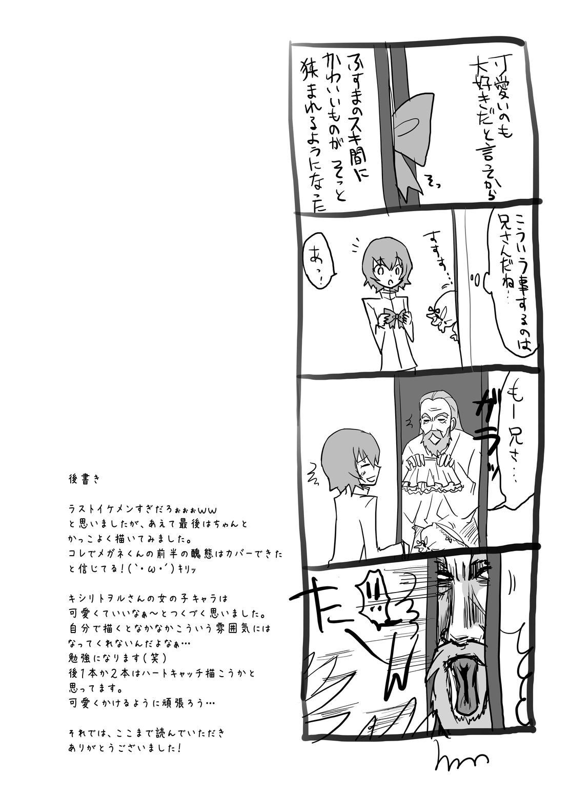 Kyoudake Kanojo Sunshine 23