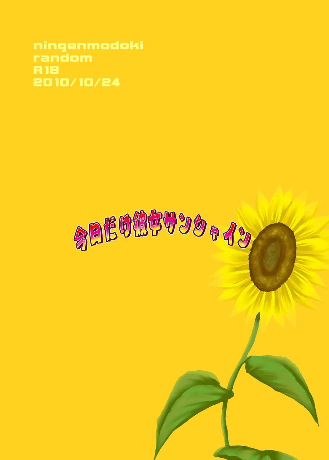 Kyoudake Kanojo Sunshine 25