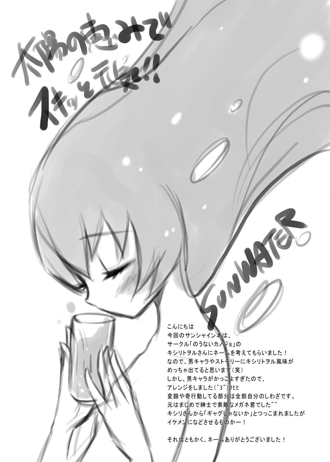 Kyoudake Kanojo Sunshine 2